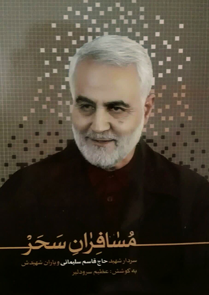 مجموعه اشعار با موضوع سردار شهید سلیمانی